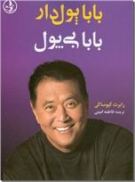 خرید کتاب بابا پولدار بابا بی پول از: www.ashja.com - کتابسرای اشجع