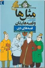 خرید کتاب مثلها و قصه هایشان، قصه های دی از: www.ashja.com - کتابسرای اشجع