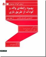خرید کتاب پارانوئید (کج باوری-بدبینی) از: www.ashja.com - کتابسرای اشجع