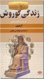 خرید کتاب زندگی کوروش از: www.ashja.com - کتابسرای اشجع