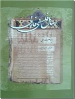 خرید کتاب رسائل فلسفی فارابی از: www.ashja.com - کتابسرای اشجع