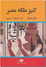 خرید کتاب کنیز ملکه مصر از: www.ashja.com - کتابسرای اشجع