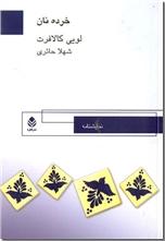 خرید کتاب خرده نان از: www.ashja.com - کتابسرای اشجع