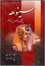 خرید کتاب سینوهه پزشک مخصوص فرعون از: www.ashja.com - کتابسرای اشجع
