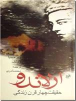 خرید کتاب ارلاندو از: www.ashja.com - کتابسرای اشجع