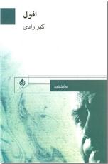خرید کتاب افول از: www.ashja.com - کتابسرای اشجع