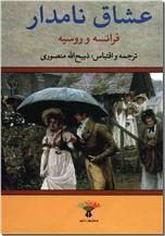 خرید کتاب عشاق نامدار از: www.ashja.com - کتابسرای اشجع