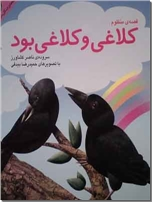 خرید کتاب قصه منظوم کلاغی و کلاغی بود از: www.ashja.com - کتابسرای اشجع