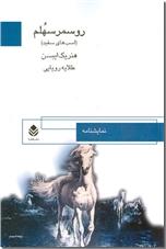 خرید کتاب روسمرسهلم - اسب های سفید از: www.ashja.com - کتابسرای اشجع