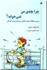 خرید کتاب چرا بچه من نمی خوابه ؟ از: www.ashja.com - کتابسرای اشجع