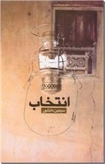 خرید کتاب انتخاب از: www.ashja.com - کتابسرای اشجع