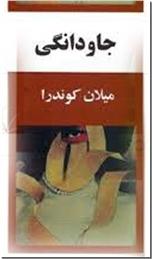 خرید کتاب جاودانگی از: www.ashja.com - کتابسرای اشجع