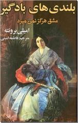 خرید کتاب بلندیهای بادگیر از: www.ashja.com - کتابسرای اشجع