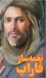 خرید کتاب نغمه ساز فاراب از: www.ashja.com - کتابسرای اشجع