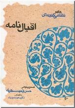خرید کتاب اقبالنامه از: www.ashja.com - کتابسرای اشجع