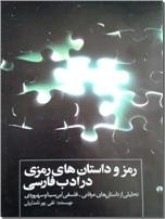 خرید کتاب رمز و داستانهای رمزی در ادب فارسی از: www.ashja.com - کتابسرای اشجع