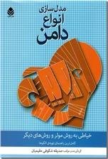 خرید کتاب دوخت شلوار زنانه از: www.ashja.com - کتابسرای اشجع