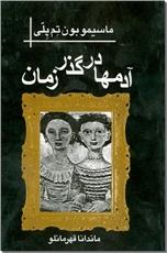 خرید کتاب آدمها در گذر زمان از: www.ashja.com - کتابسرای اشجع