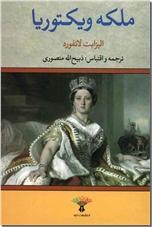 خرید کتاب ملکه ویکتوریا از: www.ashja.com - کتابسرای اشجع