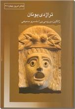 خرید کتاب تراژدی یونان  از: www.ashja.com - کتابسرای اشجع