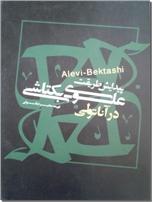 خرید کتاب پیدایش طریقت علوی - بکتاشی در آناتولی از: www.ashja.com - کتابسرای اشجع