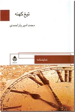 خرید کتاب تیغ کهنه از: www.ashja.com - کتابسرای اشجع
