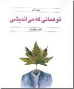 خرید کتاب تو همانی که می اندیشی از: www.ashja.com - کتابسرای اشجع