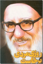 خرید کتاب روزی مردی برخاست از: www.ashja.com - کتابسرای اشجع