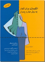 خرید کتاب الگوسازی برای دامن از: www.ashja.com - کتابسرای اشجع