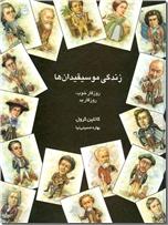 خرید کتاب زندگی موسیقیدان ها از: www.ashja.com - کتابسرای اشجع