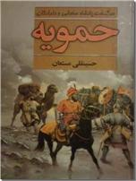 خرید کتاب حمویه داستانی از عشق و هجران از: www.ashja.com - کتابسرای اشجع