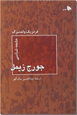 خرید کتاب جامعه شناسی جورج زیمل از: www.ashja.com - کتابسرای اشجع