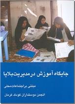 خرید کتاب جایگاه آموزش در مدیریت بلایا از: www.ashja.com - کتابسرای اشجع