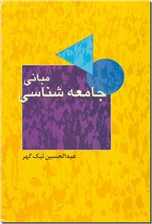 خرید کتاب مبانی جامعه شناسی از: www.ashja.com - کتابسرای اشجع
