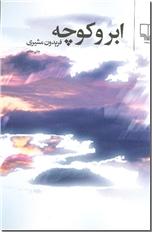 خرید کتاب ابر و کوچه - مشیری از: www.ashja.com - کتابسرای اشجع