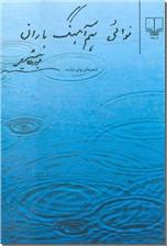 خرید کتاب نوائی هم آهنگ باران از: www.ashja.com - کتابسرای اشجع