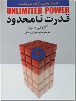 خرید کتاب قدرت نامحدود از: www.ashja.com - کتابسرای اشجع