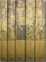 خرید کتاب شاهنامه فردوسی به نثر از: www.ashja.com - کتابسرای اشجع