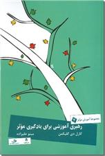 خرید کتاب رهبری آموزشی برای یادگیری موثر از: www.ashja.com - کتابسرای اشجع