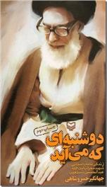 خرید کتاب دوشنبه ای که می آید از: www.ashja.com - کتابسرای اشجع