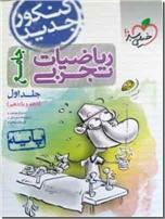 خرید کتاب ریاضیات تجربی پایه جامع  - جلد 1 از: www.ashja.com - کتابسرای اشجع