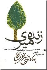 خرید کتاب زنده-میری از: www.ashja.com - کتابسرای اشجع