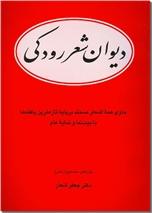 خرید کتاب دیوان شعر رودکی از: www.ashja.com - کتابسرای اشجع