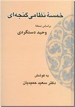 خرید کتاب خمسه نظامی گنجه ای از: www.ashja.com - کتابسرای اشجع