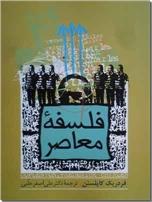 خرید کتاب فلسفه معاصر از: www.ashja.com - کتابسرای اشجع