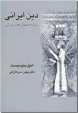 خرید کتاب دین ایرانی از: www.ashja.com - کتابسرای اشجع