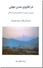 خرید کتاب در تکاپوی تمدن جهانی از: www.ashja.com - کتابسرای اشجع