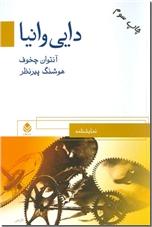 خرید کتاب دایی وانیا از: www.ashja.com - کتابسرای اشجع