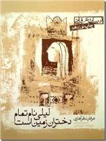 خرید کتاب لیلی نام تمام دختران زمین است از: www.ashja.com - کتابسرای اشجع