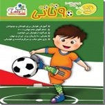 خرید کتاب 90 تاتی ، لوح فشرده از: www.ashja.com - کتابسرای اشجع